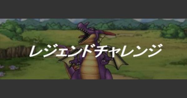【DQMSL】「レジェンドチャレンジDQ1」を攻略!ロトの血を引く者へ!