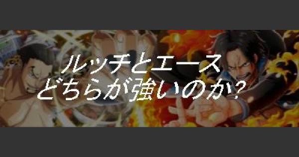 【トレクル】【キャラ比較】歴代最強ルッチと黒衣エースはどっちが強いか?【ワンピース トレジャークルーズ】