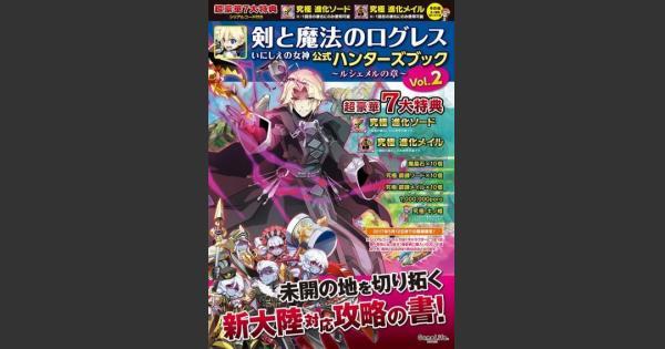 【ログレス】攻略本(公式ハンターズブックVol.2)の紹介【剣と魔法のログレス いにしえの女神】