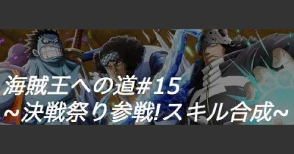 【トレクル】【第15回】決戦祭り解説/スキル合成【海賊王への道】【ワンピース トレジャークルーズ】