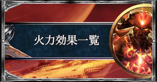 【シャドバ】火力カード一覧【シャドウバース】