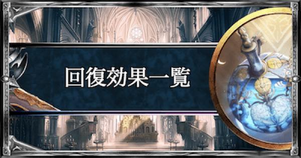 【シャドバ】回復カード一覧【シャドウバース】