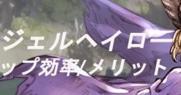 【グラブル】エンジェルヘイローのドロップ効率/周回するメリット【グランブルーファンタジー】