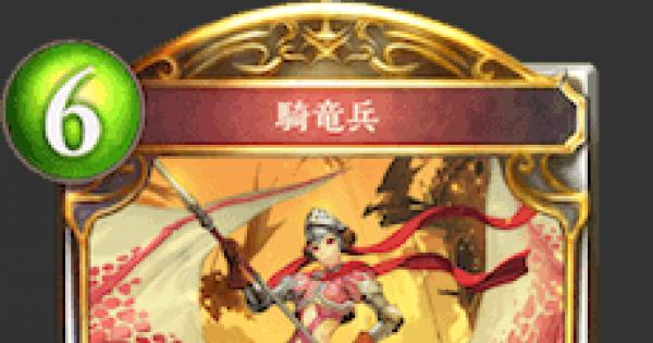 【シャドバ】騎竜兵の評価と採用デッキ【シャドウバース】