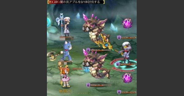 【ログレス】龍王(闇の民アプル)の攻略【剣と魔法のログレス いにしえの女神】