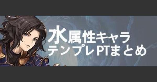 【グラブル】水パ/水属性キャラ編成とテンプレパーティ解説 2019年1月【グランブルーファンタジー】