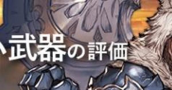 【グラブル】バハムートウェポン(バハ武器)性能/優先度一覧【グランブルーファンタジー】