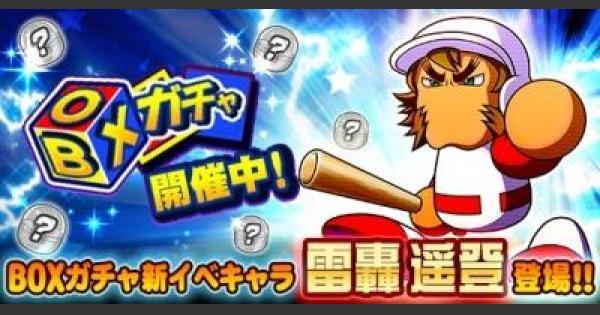 【パワプロアプリ】第2回ボックス(BOX)ガチャまとめ【パワプロ】