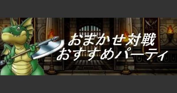 【DQMSL】おまかせ対戦のおすすめパーティと立ち回り解説!