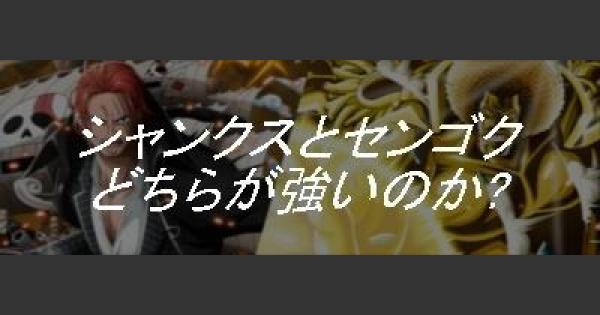 【トレクル】【キャラ比較】黒衣シャンクスとセンゴクはどっちが強いか?【ワンピース トレジャークルーズ】