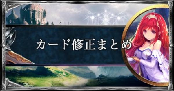 【シャドバ】カード修正(エラッタ/ナーフ)情報まとめ【シャドウバース】