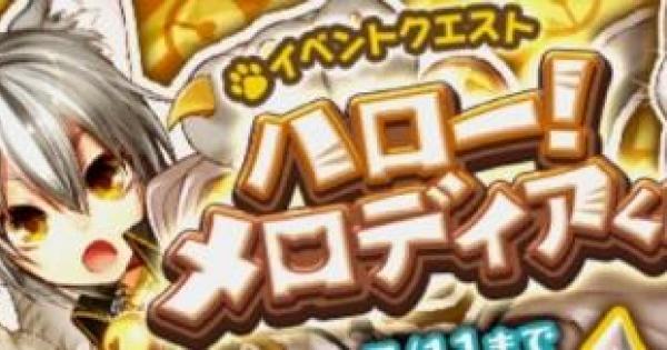 【白猫】ハローメロディアくん完全攻略チャート   メロディアイベント