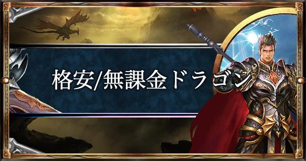 【シャドバ】格安/無課金ドラゴンのアンリミテッド最新デッキ【シャドウバース】