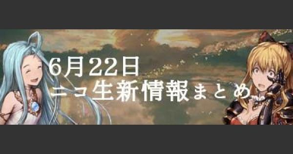 【グラブル】2016年6月22日ニコ生新情報まとめ【グランブルーファンタジー】