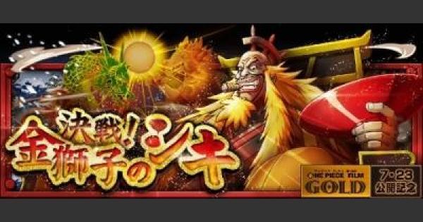 【トレクル】金獅子のシキ「君臨」マスター攻略|決戦【ワンピース トレジャークルーズ】