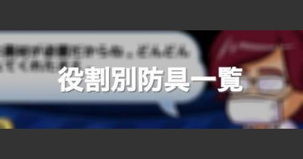 【パワプロアプリ】ダンジョン高校の開発できる防具一覧【パワプロ】