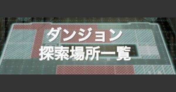 【パワプロアプリ】ダンジョン高校の探索場所(マップ)・ルート一覧【パワプロ】
