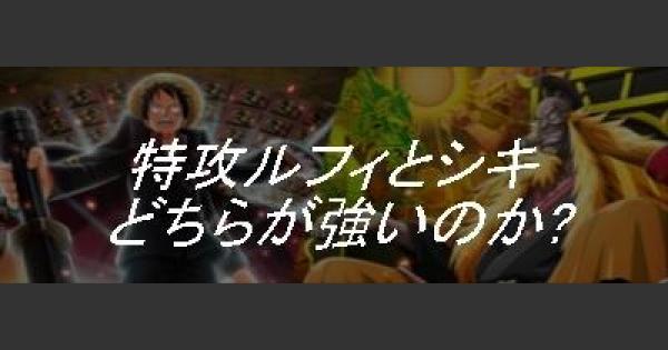 【トレクル】【キャラ比較】特攻ルフィと金獅子のシキはどっちが強いか?【ワンピース トレジャークルーズ】