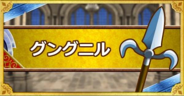 【DQMSL】グングニル(SS)の能力とおすすめの錬金効果