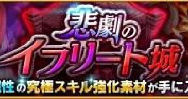 【ログレス】悲劇のイフリート城-最終戦-(屋上)の攻略【剣と魔法のログレス いにしえの女神】