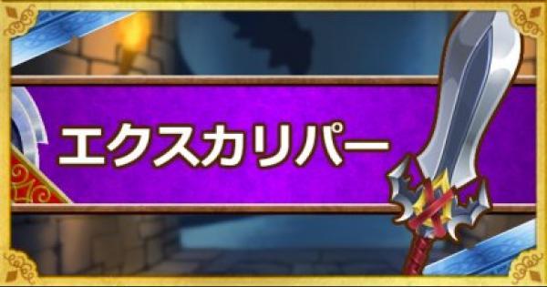 【DQMSL】エクスカリパー(A)の能力とおすすめの錬金効果