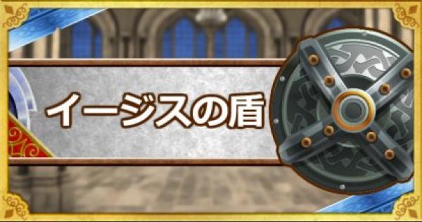 【DQMSL】イージスの盾(A)の能力とおすすめの錬金効果