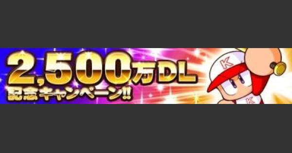 【パワプロアプリ】2500万DL達成キャンペーンまとめ【パワプロ】