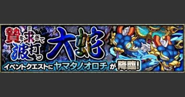 【モンスト】伝説の武具のガチャ当たり一覧