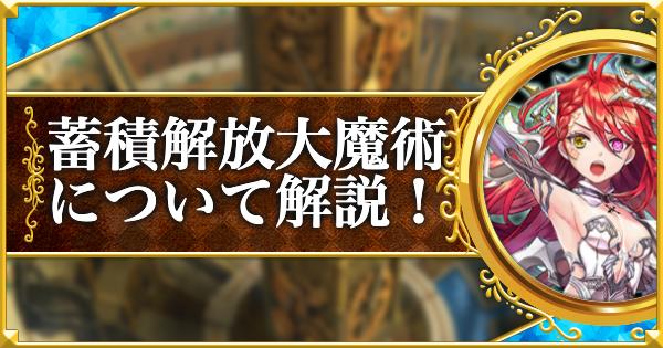 【黒猫のウィズ】蓄積解放大魔術について解説!