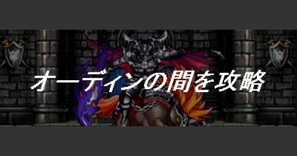 【DQMSL】「オーディンの間」攻略!1枚抜き&5ターン撃破クリア方法!