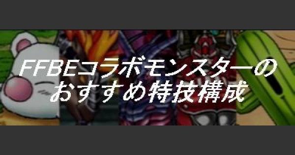 【DQMSL】FFBEコラボモンスターのおすすめ特技構成