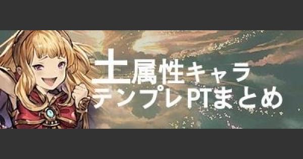 【グラブル】土パ/土属性キャラ編成とテンプレパーティ解説|2019年1月【グランブルーファンタジー】