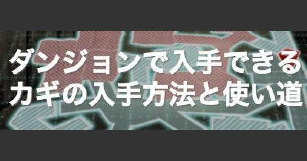 【パワプロアプリ】ダンジョン高校で入手できる鍵の入手方法と使い道【パワプロ】