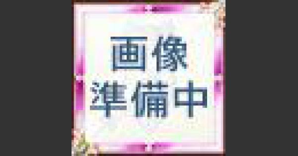 【ログレス】岩皇の絶将【聖剣】のスキル性能【剣と魔法のログレス いにしえの女神】