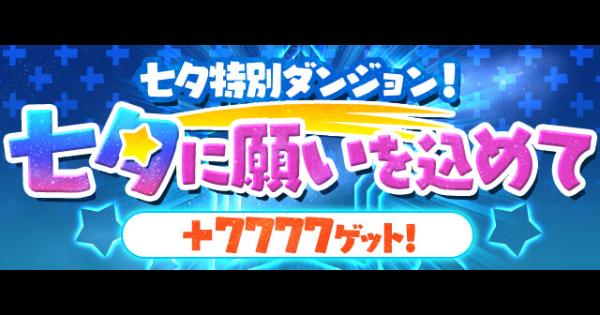 【パズドラ】七夕記念イベントダンジョン2018の攻略と詳細