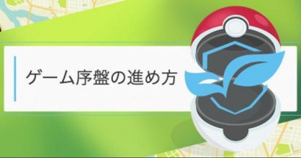 【ポケモンGO】初心者必見!序盤の進め方と攻略方法