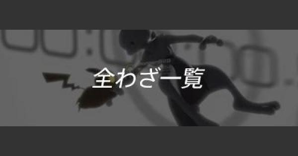 【ポケモンGO】全わざ(技)の評価一覧