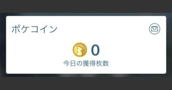 【ポケモンGO】ポケコインをジム防衛で貰う方法