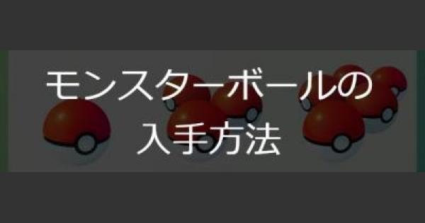 【ポケモンGO】 モンスターボールの種類とおすすめ入手方法