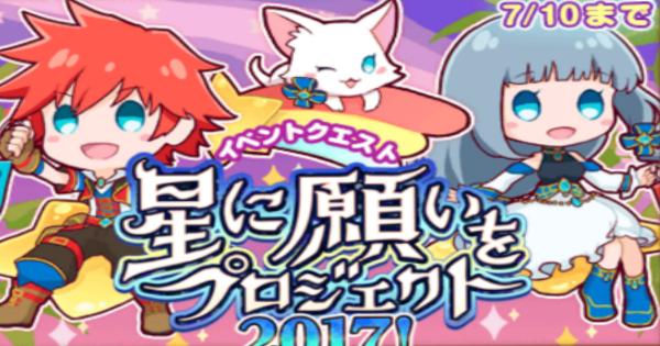 【白猫】星に願いをプロジェクト2017登場キャラが決定!