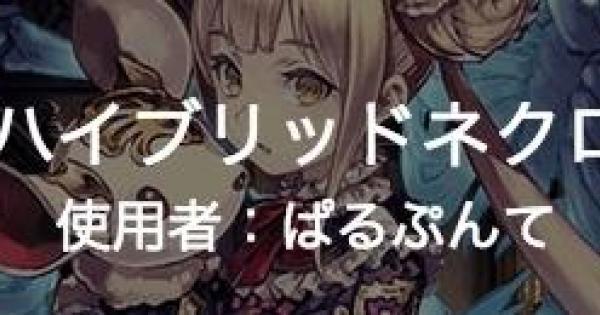 【シャドバ】使用者:ぱるぷんての【ハイブリッドネクロ】のデッキレシピ!【シャドウバース】