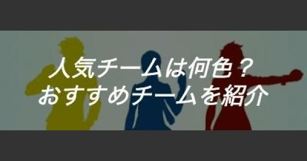 【ポケモンGO】人気チームは何色?おすすめの色を紹介!