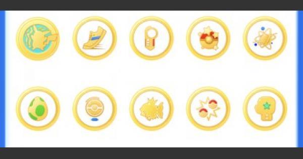 【ポケモンGO】メダル/チャレンジの一覧