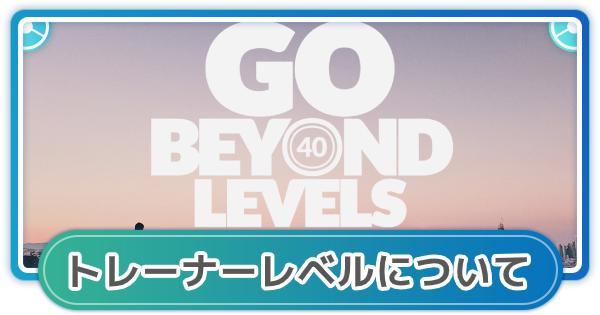 【ポケモンGO】トレーナーレベル(TL)の上げ方!効率の良い経験値稼ぎ