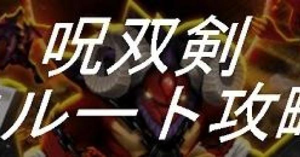 【白猫】中ルート(終未遂ノ使命)の周回攻略 | 呪双剣