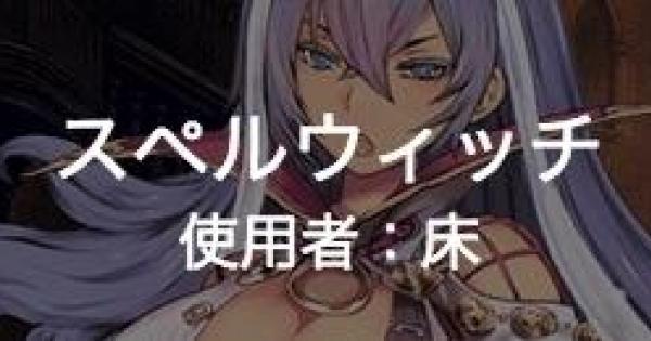 【シャドバ】使用者:床の【スペルウィッチ】のデッキレシピ!【シャドウバース】