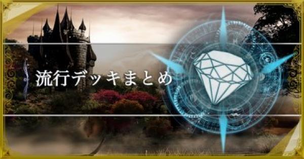 現環境の流行デッキまとめ(9/8更新)