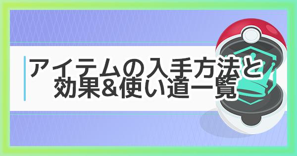 【ポケモンGO】アイテムの入手方法と効果&使い道一覧