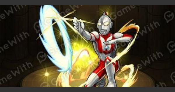 【モンスト】ウルトラマンの最新評価と適正クエスト|ウルトラマンコラボ