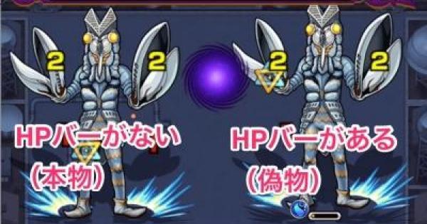 【モンスト】バルタン星人【究極】攻略と適正キャラランキング